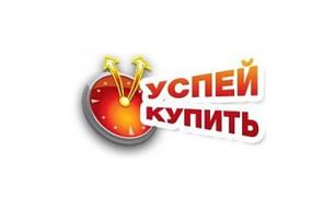 """Акция """"Успей купить"""" действует с 27 ноября по 08 декабря"""