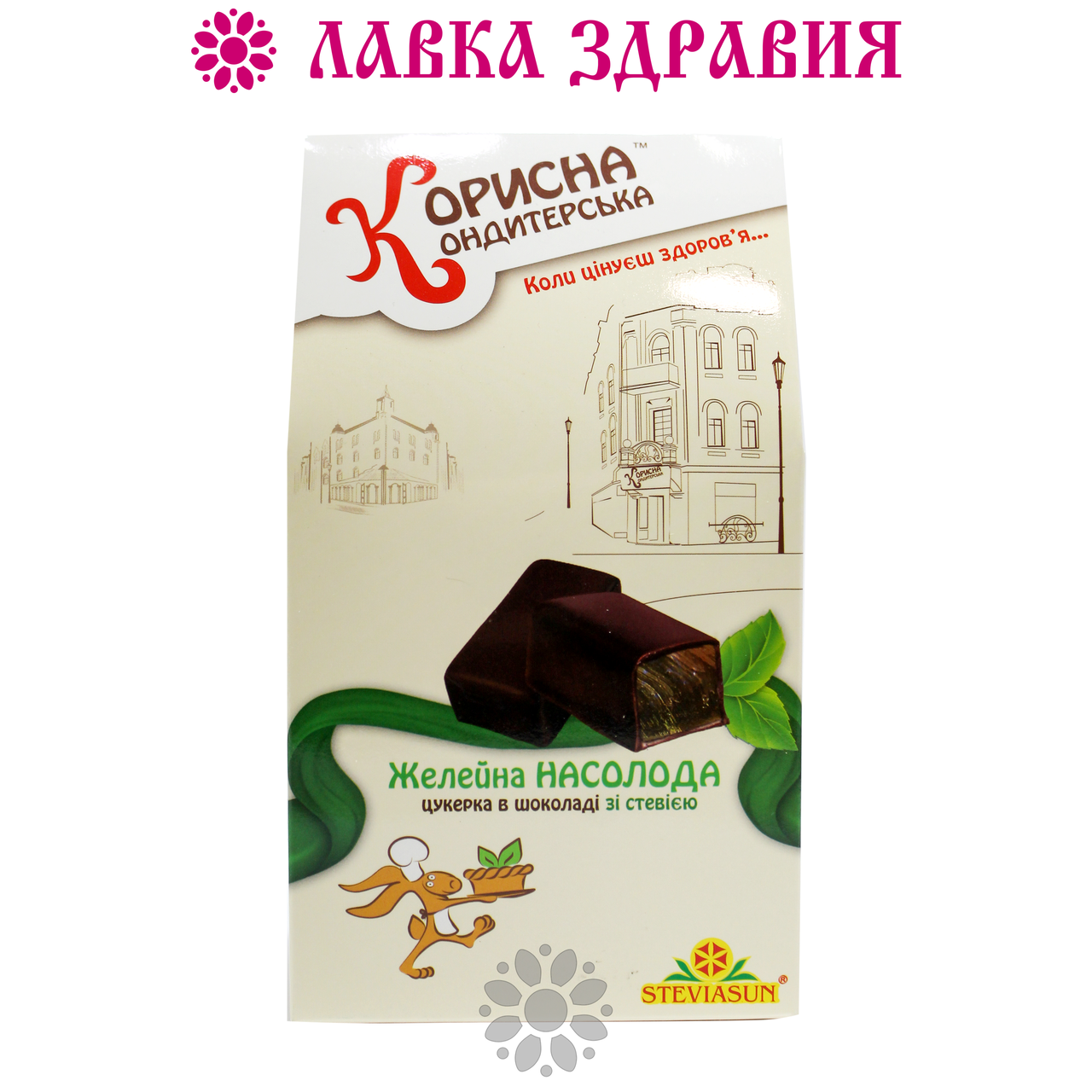 "Конфеты без сахара ""Насолода"", 150 г, Корисна Кондитерська"