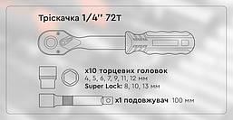 """Набір головок торцеві з трещеткой Dnipro-M Ultra (12 шт.) 1/4"""", фото 3"""