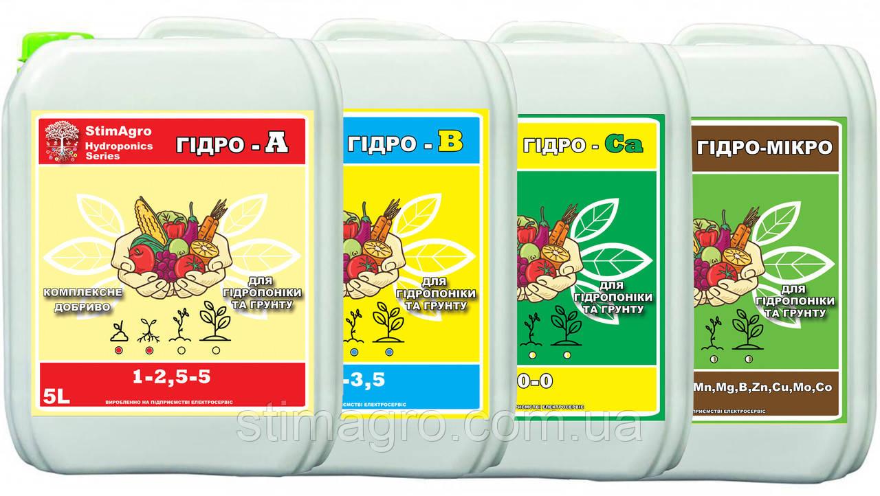 StimAgro КОМПЛЕКТ 4X-5L добрива для гідропоніки та грунту