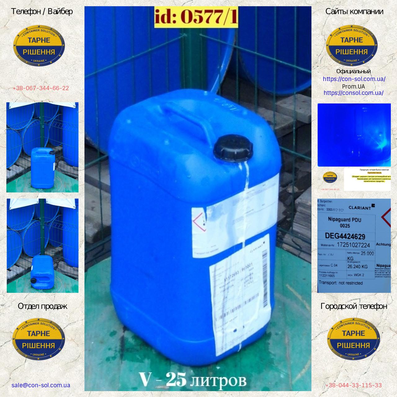 0577/1: Канистра (25 л.) б/у пластиковая ✦ Пропиленгликоль