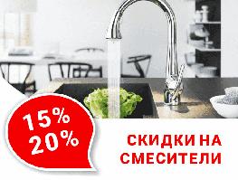 Цены снижены на смесители для кухонных моек и умывальников