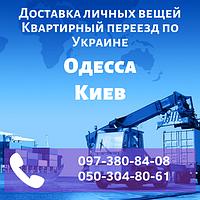Доставка личных вещей Одесса - Киев. Квартирный переезд по Украине