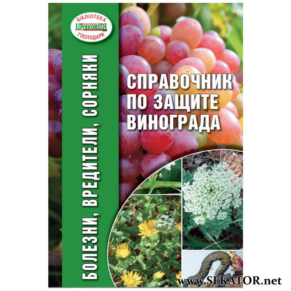 Довідник із захисту винограду від хвороб, шкідників та бур'янів