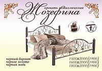 """Металлическая кровать """"Жозефина"""", фото 1"""
