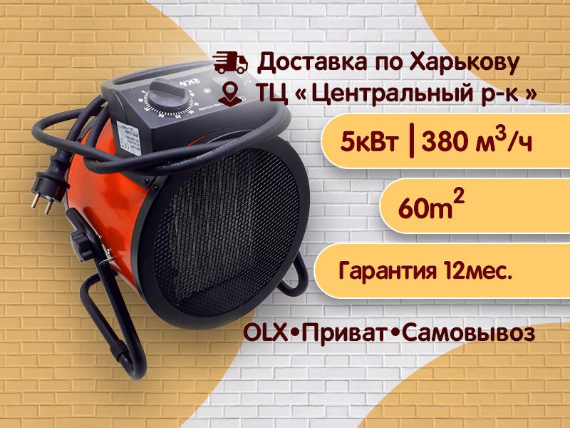 Электрическая 5 кВт тепловая пушка, керамический нагреватель.