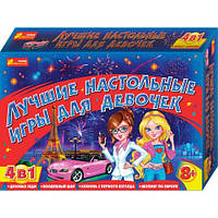 Лучшие настольные игры для девочек 8+  12120003Р