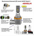 Лампа светодиодная NAPO Model V  H8 4600 Lum, цвет свечения белый, 2 шт/компл. Гарантия 2 года, фото 2
