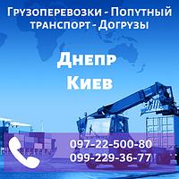 Грузоперевозки Попутный транспорт Догрузы Днепр - Киев