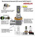 Лампа светодиодная NAPO Model V  H9 4600 Lum, цвет свечения белый, 2 шт/компл. Гарантия 2 года, фото 2