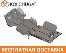 Защита двигателя Great Wall Haval H5 (с 2011 --) Кольчуга 2.4i