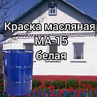 Краска масляная МА-15 белая, 60кг