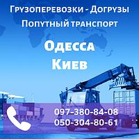 Грузоперевозки Попутный транспорт Догрузы Одесса - Киев