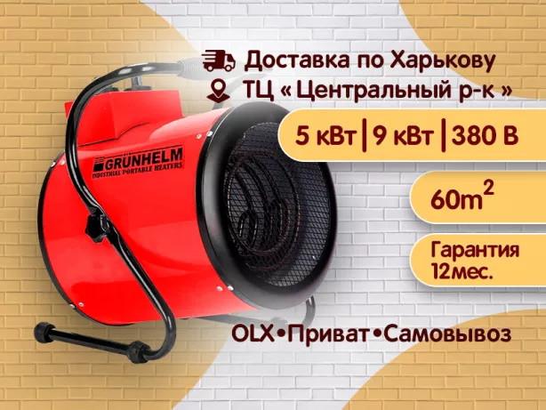 Тепловая пушка 9кВт, 380В, тэновая, тепловентилятор электрический