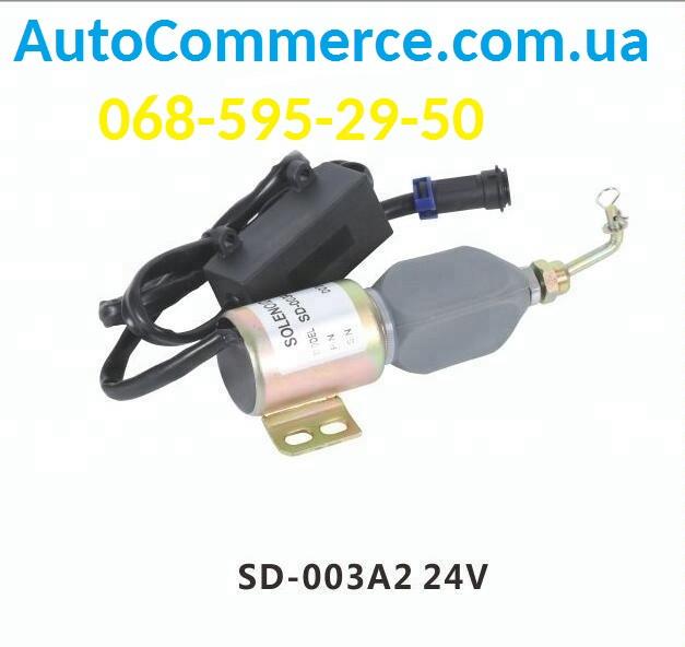 Механизм клапан выключения двигателя (глушилка) FAW 1061, ФАВ 1061(SD-003A2)