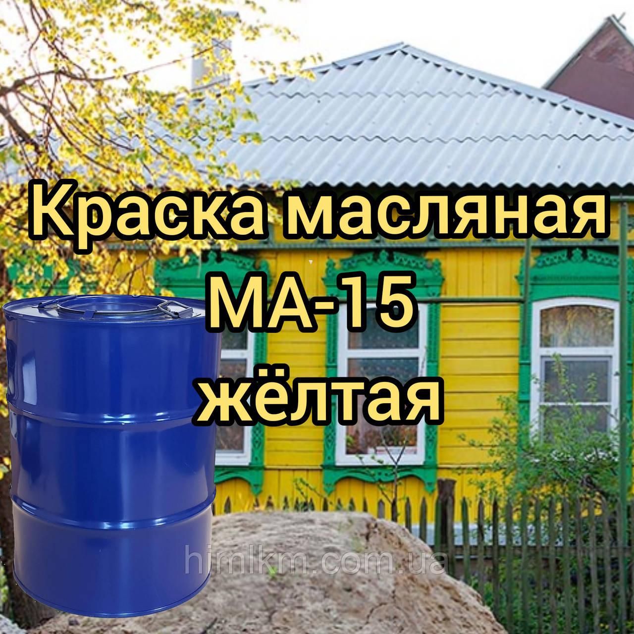 Краска масляная МА-15 желтая, 60кг