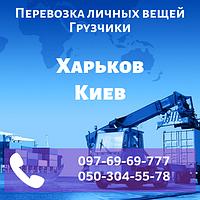 Перевозка личных вещей Харьков - Киев. Грузчики
