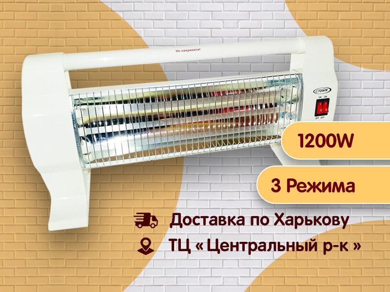 Обогреватель инфракрасный SILVER Crown HH-1231 (400/800/1200W)