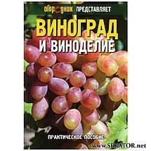 """Посібник """"Виноград і виноробство"""", фото 3"""