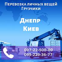 Перевозка личных вещей Днепр - Киев. Грузчики