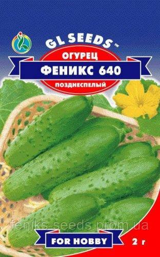 Огурец Феникс-640 1г GL Seeds