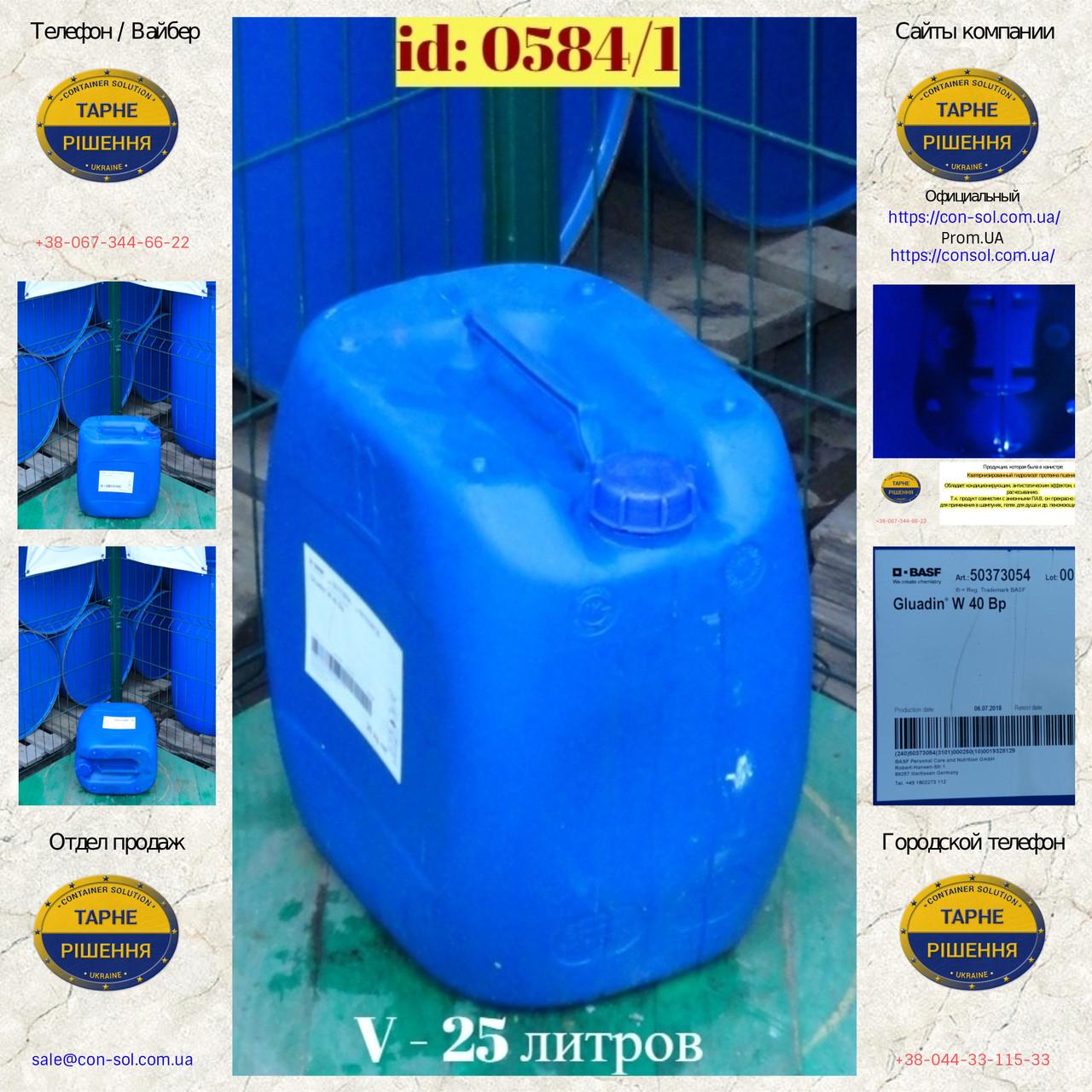 0584/1: Каністра (25 л.) б/у пластикова ✦ Кватернизированный гідролізат протеїну пшениці