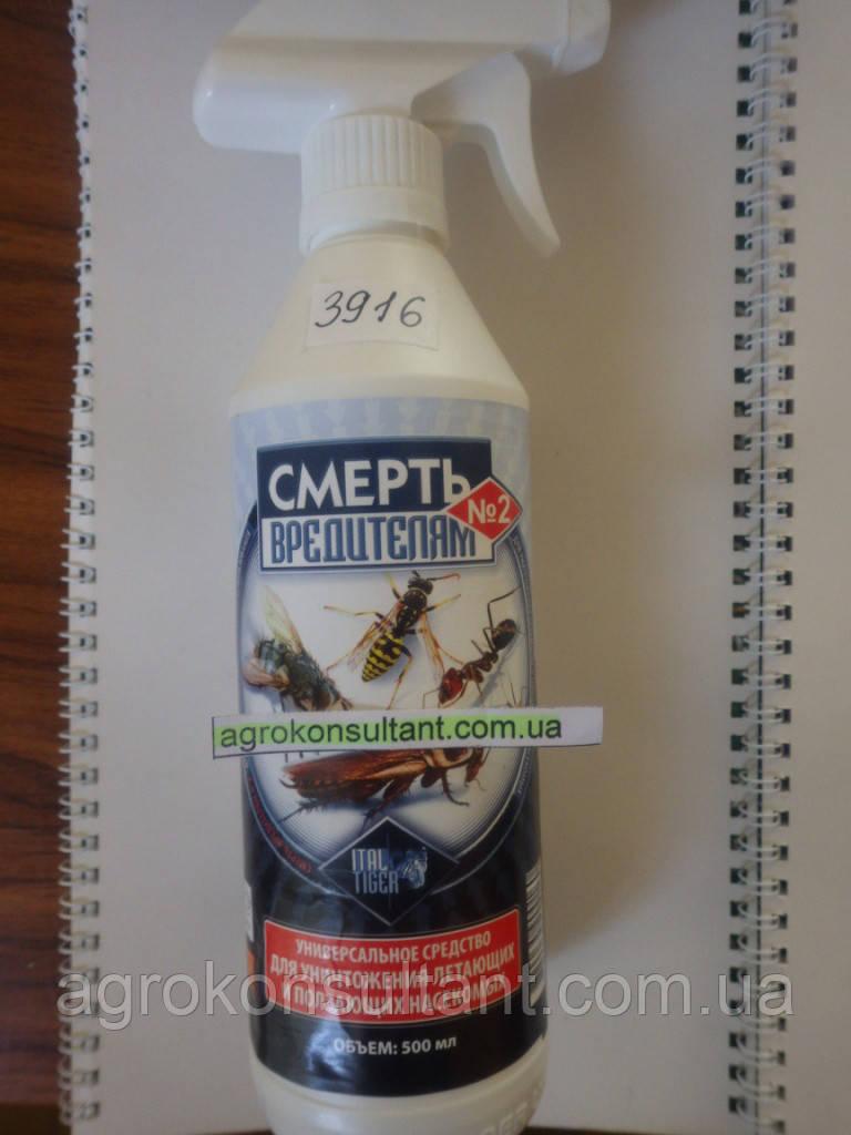 Інсектицид Смерть шкіднікам №2  (500мл) - від тарганів, ос, мурах, ін. домашніх комах