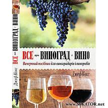 Вичерпний посібник для виноградарів і виноробів.Все про виноград і вино, фото 2