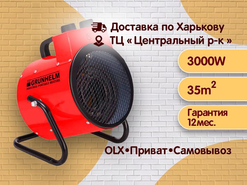Тепловентилятор 3кВт, обогреватель, тепловая пушка