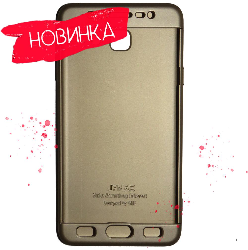 Чохол 360 градусів Samsung J7 Max Золотий | Чехол 360 градусов Samsung J7 Max Золотой