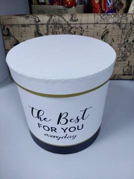 Подарочная коробочка круглая белая с надписью 18 см высота