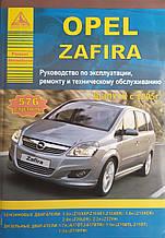 OPEL  ZAFIRA   Модели с 2005 года   Руководство по эксплуатации, техническому обслуживанию и ремонту.
