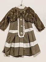 Детское платье +балеро трикотаж,