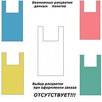 Пакет майка №0 18 x 30 см /(уп 250 шт)