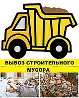 Вывоз строительного мусора с грузчиками в Днепре.Вывезти строймусор с погрузкой Днепр