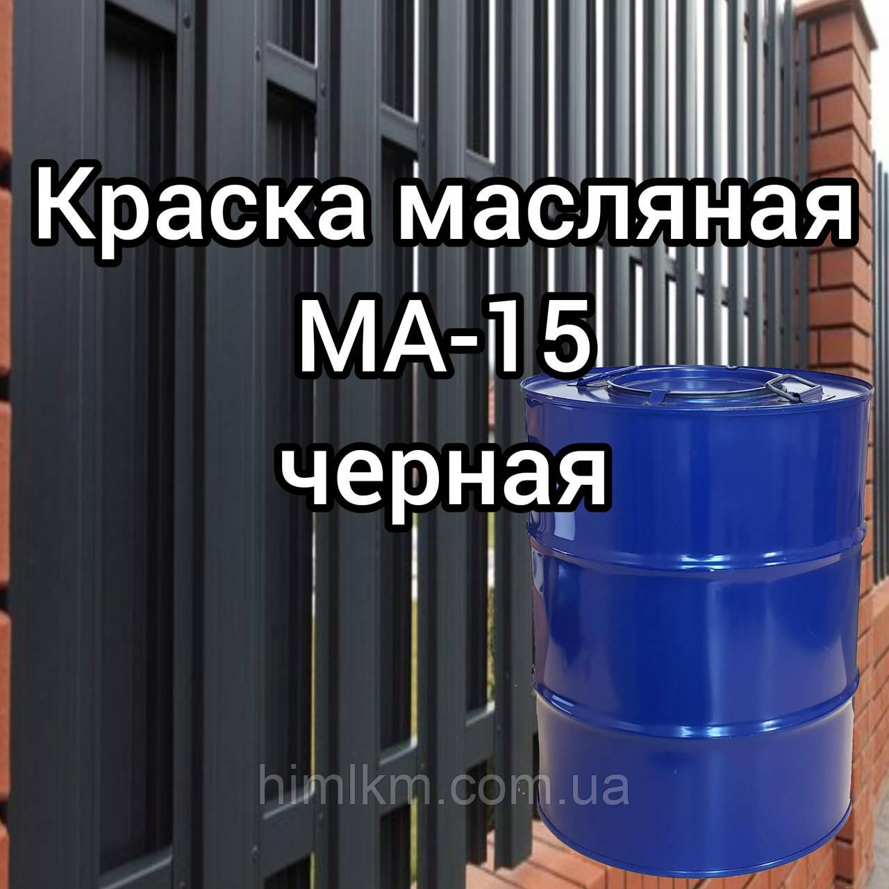 Краска масляная МА-15 черная, 60кг
