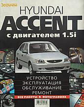 HYUNDAI ACCENT Моделі з 1999 року ПРИСТРІЙ ЕКСПЛУАТАЦІЯ ОБСЛУГОВУВАННЯ РЕМОНТ