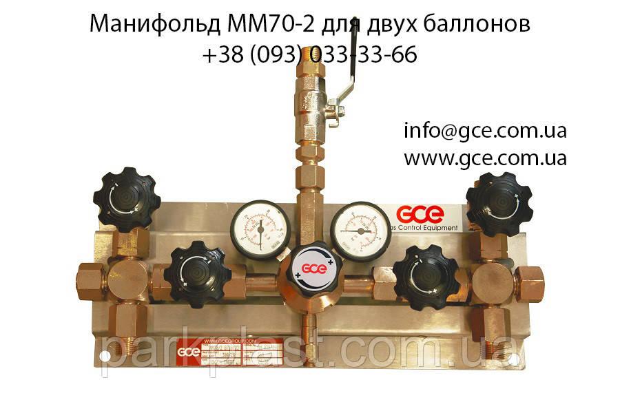 Панели подачи газа (манифольд ММ70-2) GCE, GCE Украина