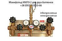 Панели подачи газа (манифольд ММ70-2) GCE, GCE Украина, фото 1