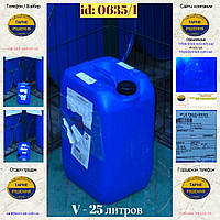 0635/1: Канистра (25 л.) б/у пластиковая ✦ Парфюмерная композиция