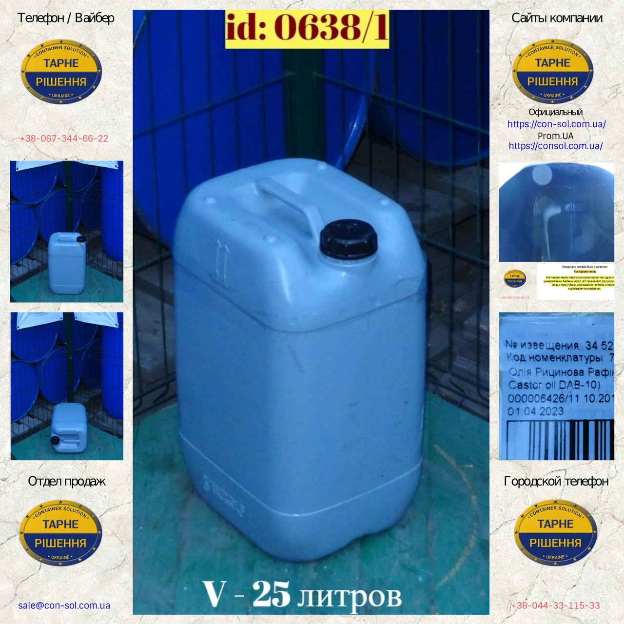 0638/1: Каністра (25 л.) б/у пластикова ✦ Рицинова олія
