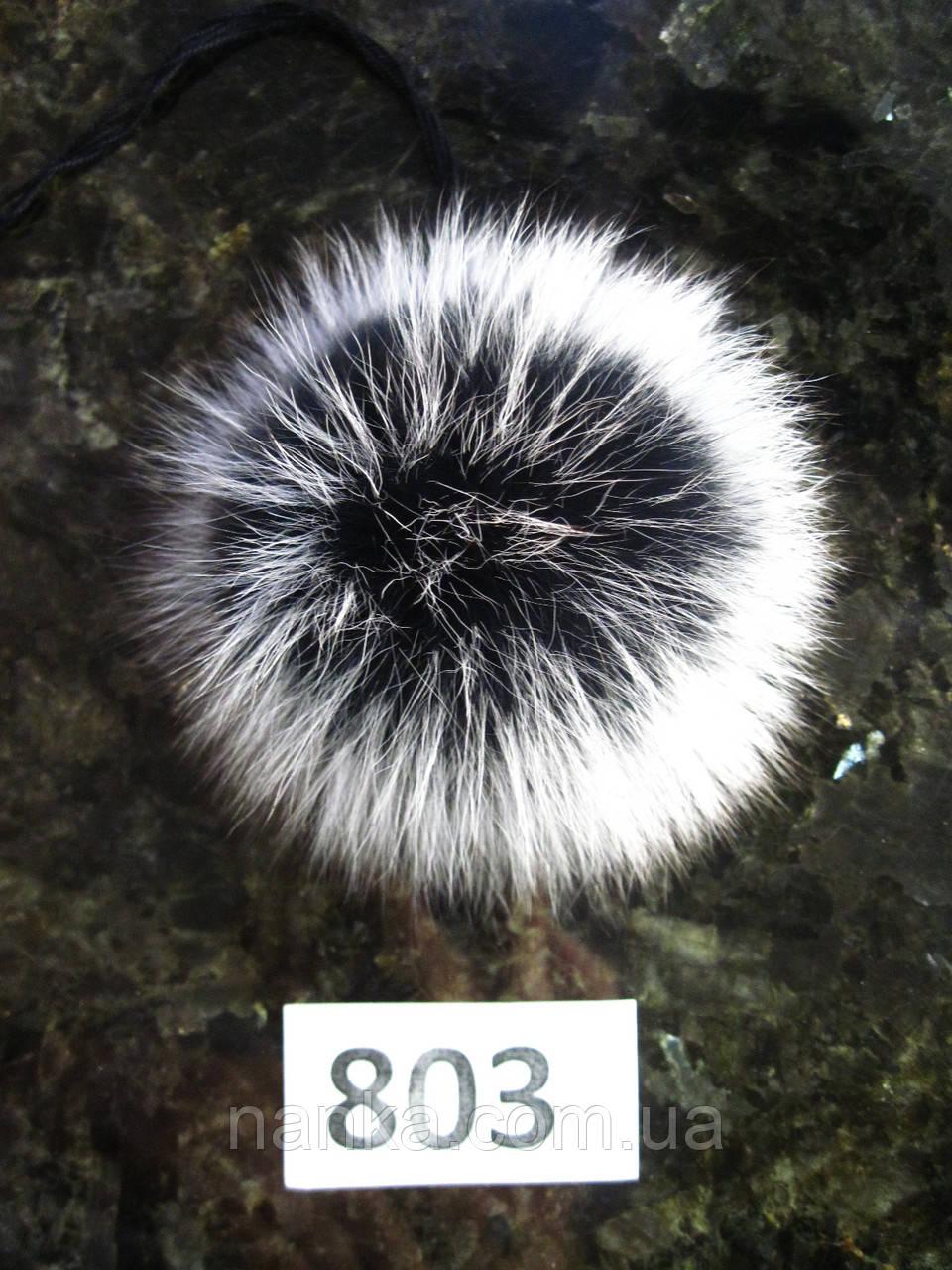 Меховой помпон Песец, Заснеженный,  Черный с б/к , 8/11 см, 803