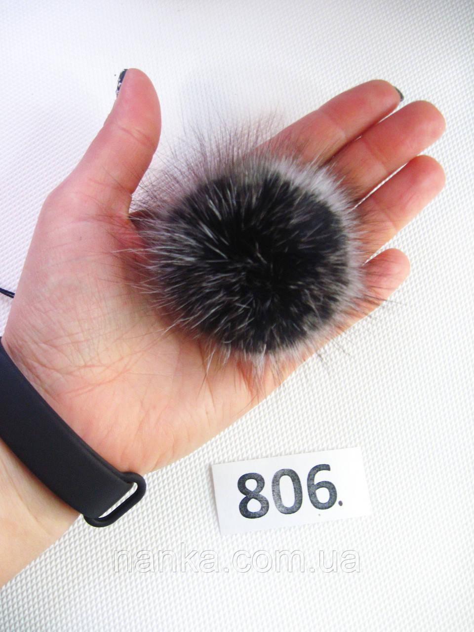 Меховой помпон Песец, Заснеженный,  Черный с б/к , 6/8 см, 806