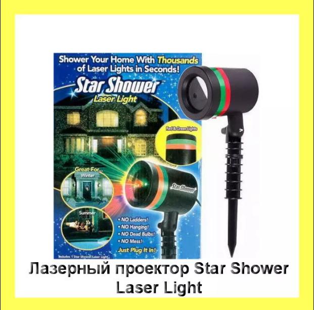 Лазерный проектор Star Shower Laser Light звездный уличный новогодний