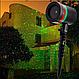 Лазерный проектор Star Shower Laser Light звездный уличный новогодний, фото 6