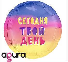 """Круг фольгированный Сегодня твой день 18""""(45 см)"""