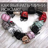 Как выбрать мини-рюкзак