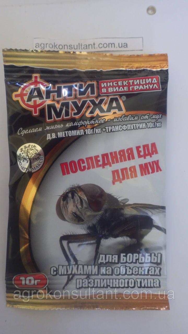 АнтіМуха (антімуха) 10г Агромаксі