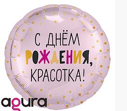 """Круг фольгированный С днем рождения 18""""(45 см)"""