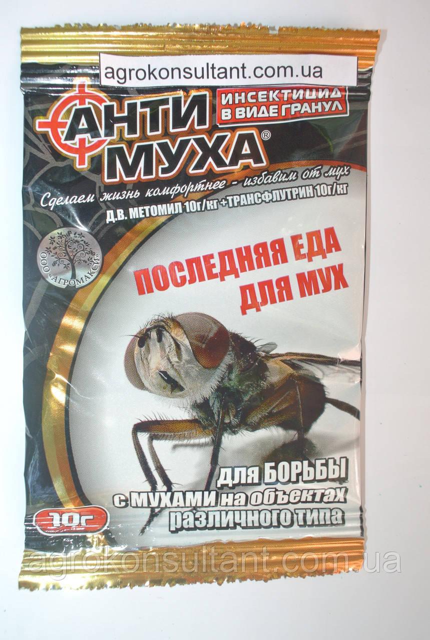 АнтіМуха, 10 г - ефективне знищення мух в приміщеннях і на вулиці